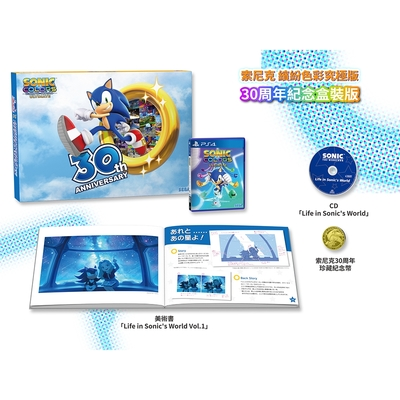(預購)PS4 索尼克 繽紛色彩究極版(中文限定版)