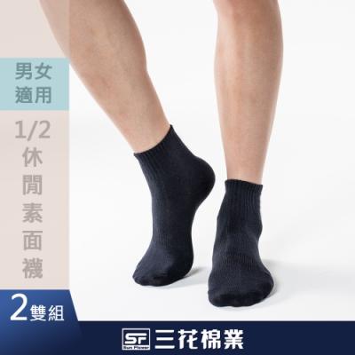 短襪.襪.襪子 三花SunFlower1/2休閒襪(素面)(2雙)_黑