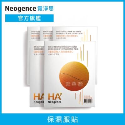 Neogence霓淨思 HA9 9重玻尿酸水嫩白皙面膜5入組(共25片)