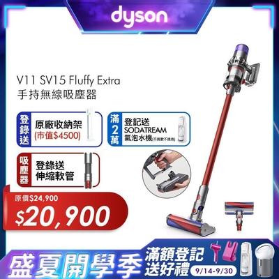 (9/28-30滿萬送5%超贈點)Dyson V11 SV15 Fluffy Extra 60分鐘強勁吸力無線吸塵器-旗艦版(可換電池)