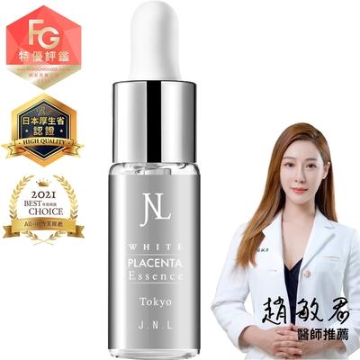 (2入組)好上妝胎盤素極效修護精華液10ml 美白保濕控油 日本天然物研究所