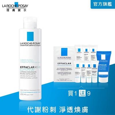 【新品上市】理膚寶水 淨透煥膚調理化妝水200ml 粉刺肌必備重磅10件組 調理粉刺