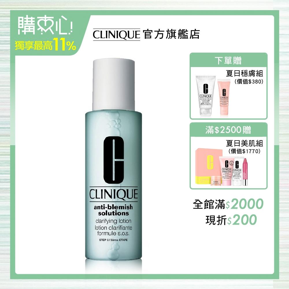 【官方直營】CLINIQUE 無油光淨痘潔膚水200ml