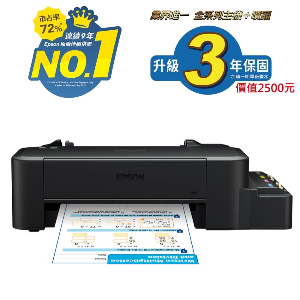 EPSON L120 超值單功能連續供墨印表機