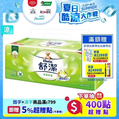 舒潔棉柔舒適抽取衛生紙 110抽x12包x6串/箱