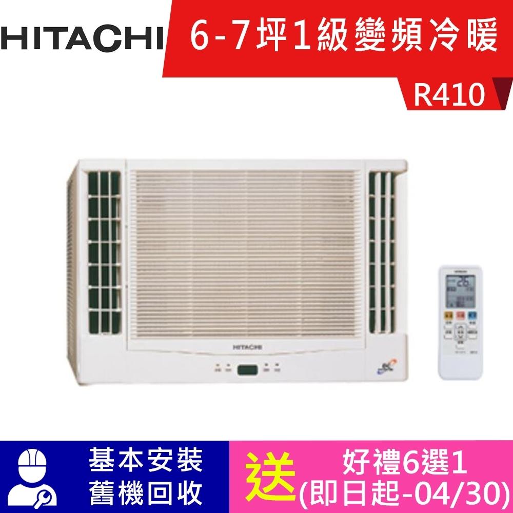 HITACHI日立 6-7坪 1級變頻冷暖雙吹窗型冷氣 RA-40NV