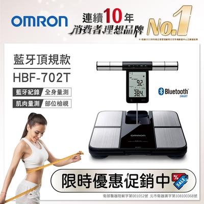 OMRON歐姆龍 藍牙傳輸體重體脂計 HBF-702T