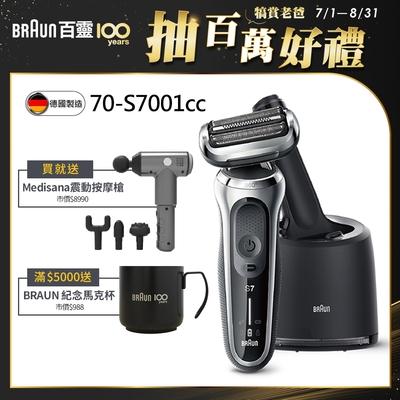時時樂專屬-德國百靈BRAUN-新7系列暢型貼面電鬍刀 70-S7001cc