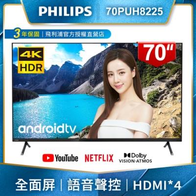 [618下殺]PHILIPS飛利浦 70吋4K android聯網液晶顯示器+視訊盒70PUH8225