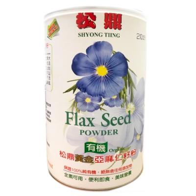 松鼎 有機黃金亞麻仁籽粉3罐(400g/罐)