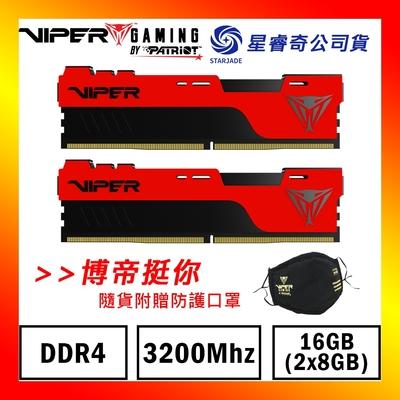 VIPER蟒龍 ELITE II DDR4 3200 16G(8Gx2)桌上型超頻記憶體 (星睿奇公司貨) (PVE2416G320C8K)