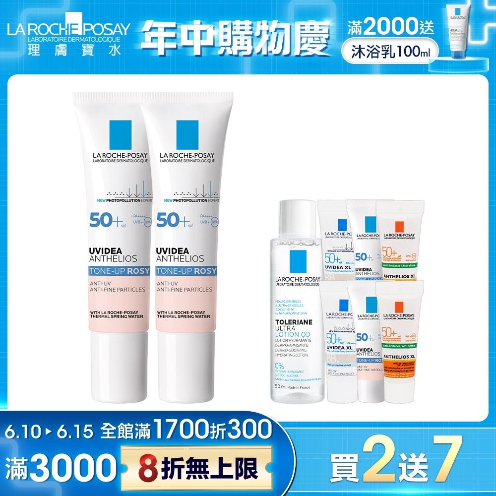 理膚寶水 全護清透亮顏妝前防曬隔離乳UVA PRO 30ml 2入 買2送7瑰蜜限定組 防曬保濕