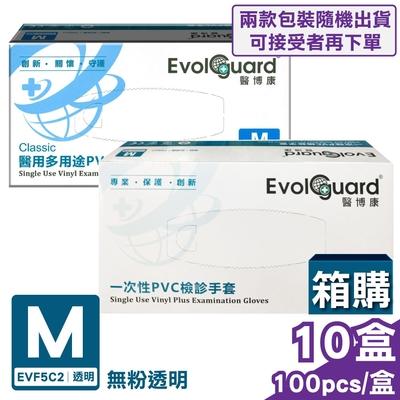 (箱購) 醫博康 徐州富山 醫用多用途PVC手套/一次性檢診手套 (無粉) M號 100pcsX10盒