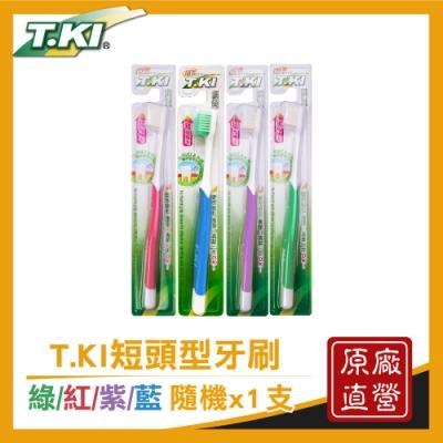 T.KI短頭型護理牙刷/支(顏色隨機)
