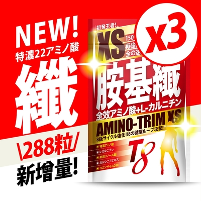 【T8】XS胺基纖|3入爆謝組288粒x550mg