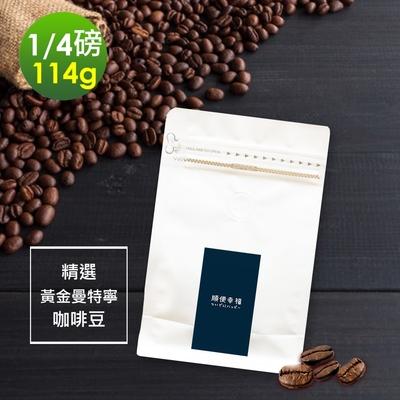 順便幸福-濃醇薰香黃金曼特寧咖啡豆1袋(114g/袋)