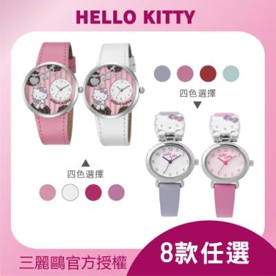 [時時樂限定]HELLO KITTY 送禮首選 凱蒂貓手錶 -八款任選