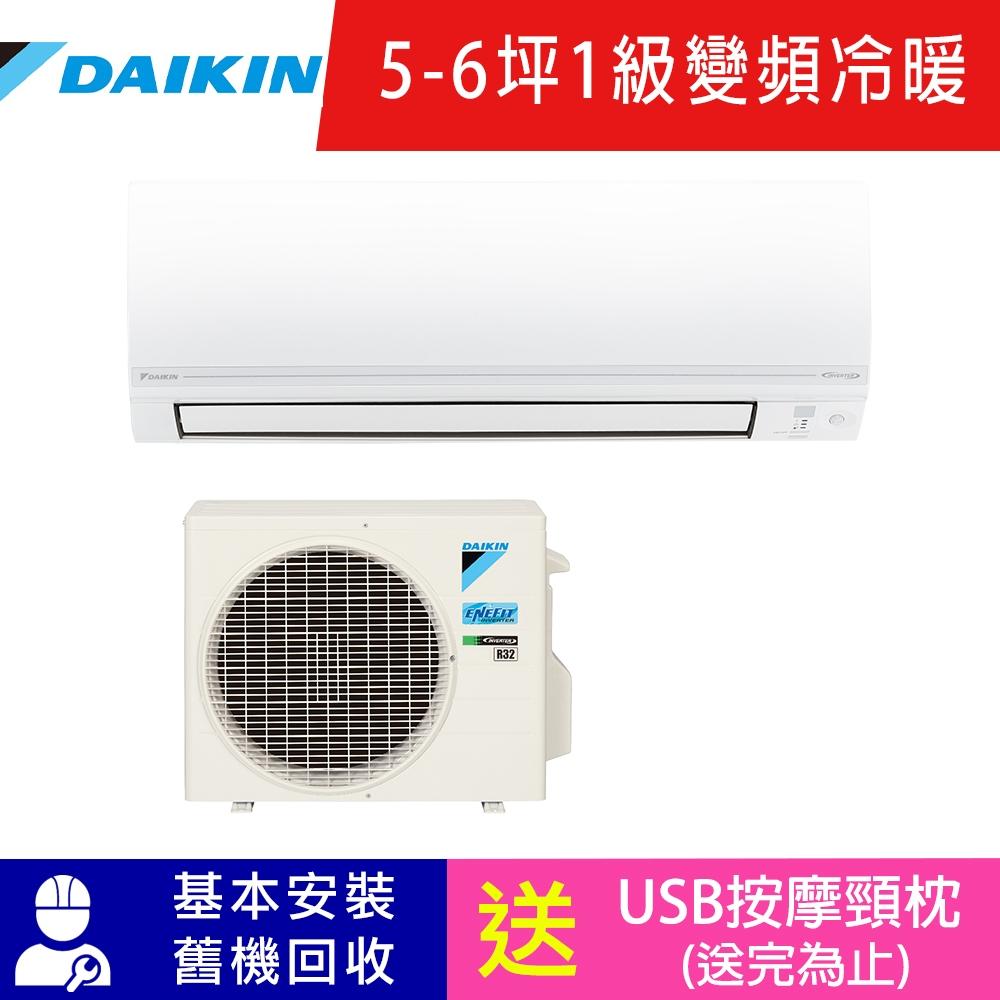 DAIKIN大金 5-6坪 1級變頻冷暖冷氣 RHF30VAVLT/FTHF30VAVLT 經典V系列