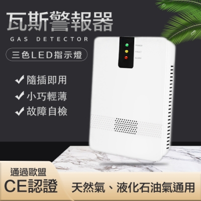 【CE認證 】家庭用瓦斯洩漏警報器