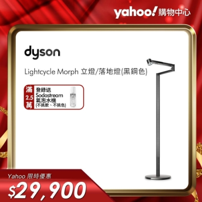 Dyson Lightcycle Morph 立燈(黑色/白色)