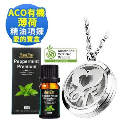 ANDZEN 澳洲ACO有機植物認證單方純精油5ml-薄荷+擴香精油寶盒香氛鍊(愛的寶盒)