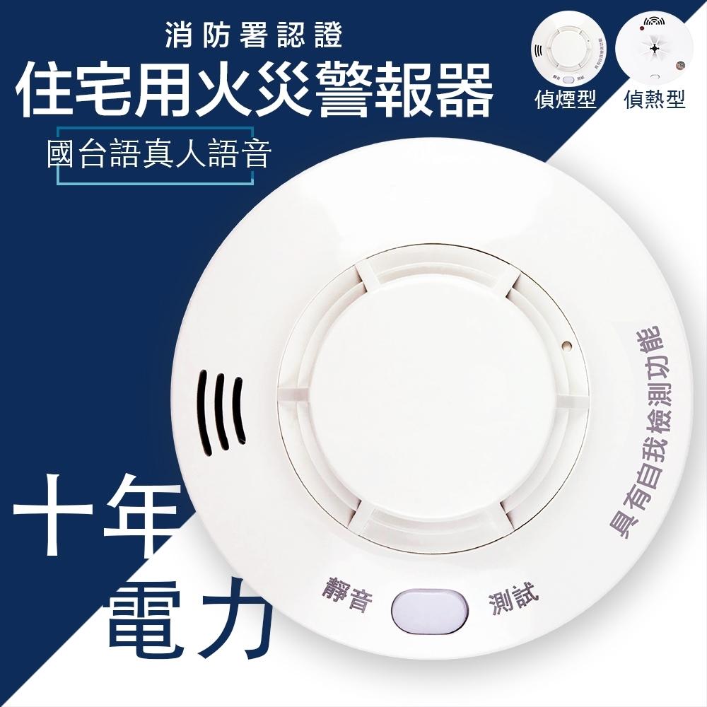 【防災專家】10年型電池 住宅式國台語火災警報器  消防署認證