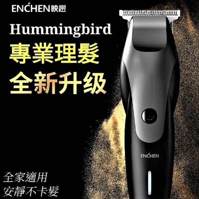 【ENCHEN/映趣】Hummingbird USB充電式剃髮神器10W大功率 可理光頭/剃髮/修髮/剃毛