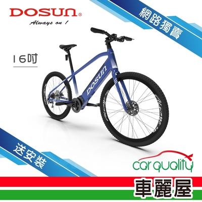 【DOSUN】CT150 台灣製造 史上最高續航力150km 智慧動能電動輔助自行車 16吋 藍色 送安裝
