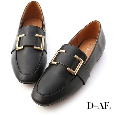 D+AF 獨特品味.質感方金釦樂福鞋*黑