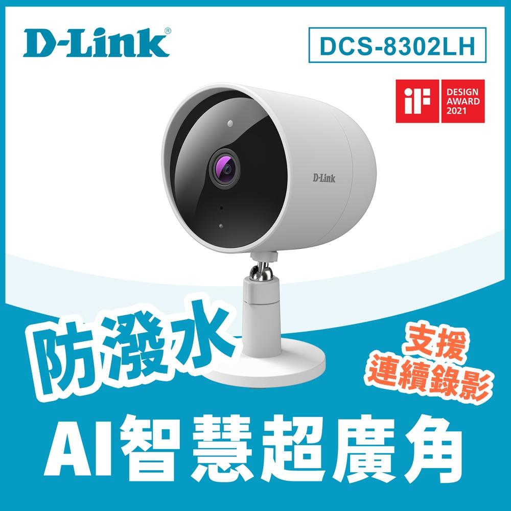 D-Link 友訊 DCS-8302LH Full HD 1080P 防潑水 超廣角無線網路攝影機 寵物互動 毛小孩 居家照顧 遠端控制監控