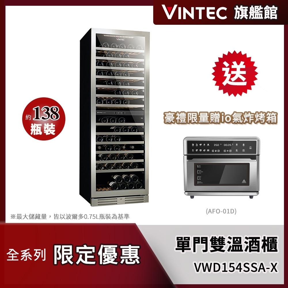 VINTEC 單門單溫酒櫃VWD154SSA-X【新品上市】