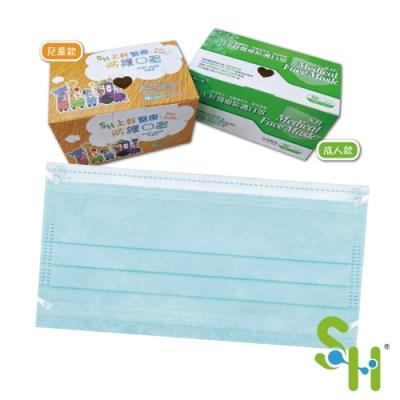 上好生醫 雙鋼印醫療防護口罩(成人用/未滅菌)-清新藍(50入/盒)