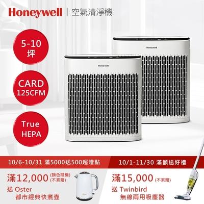 (超值2入組) 美國Honeywell 5-10坪InSightTM 空氣清淨機 HPA5150WTW