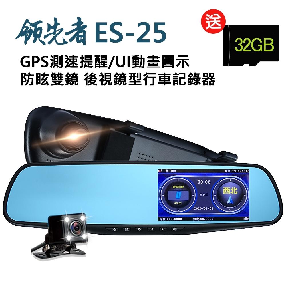 領先者 ES-25 GPS測速提醒 防眩雙鏡 後視鏡型行車記錄器-急速配