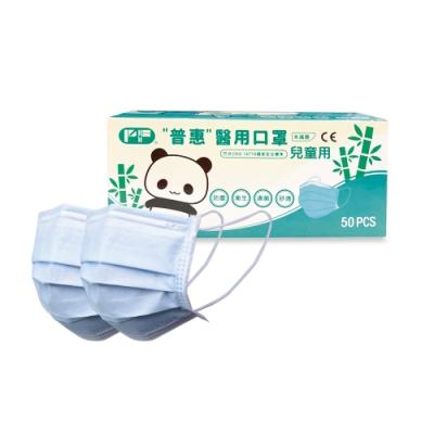 普惠 兒童醫用口罩-藍色(50片/盒)