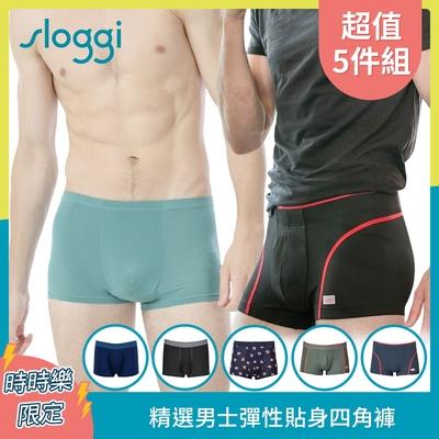 (時時樂限定) sloggi 精選男士彈性貼身四角褲5件組(隨機出貨)