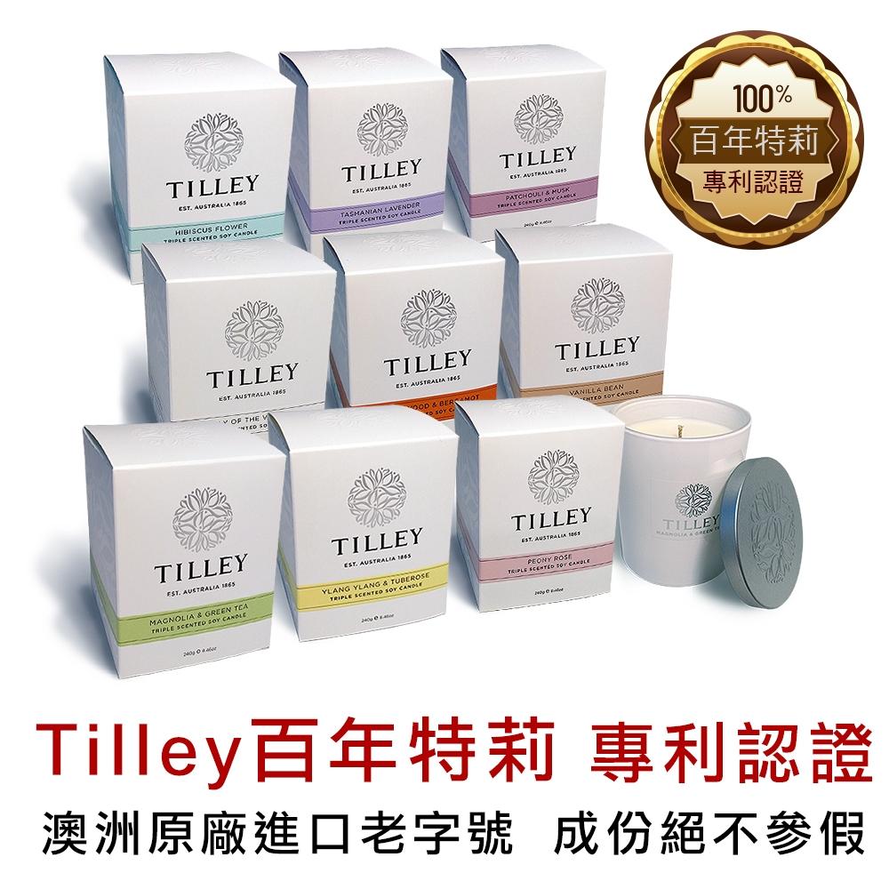 Tilley百年特莉 香氛大豆蠟燭250g任選二入