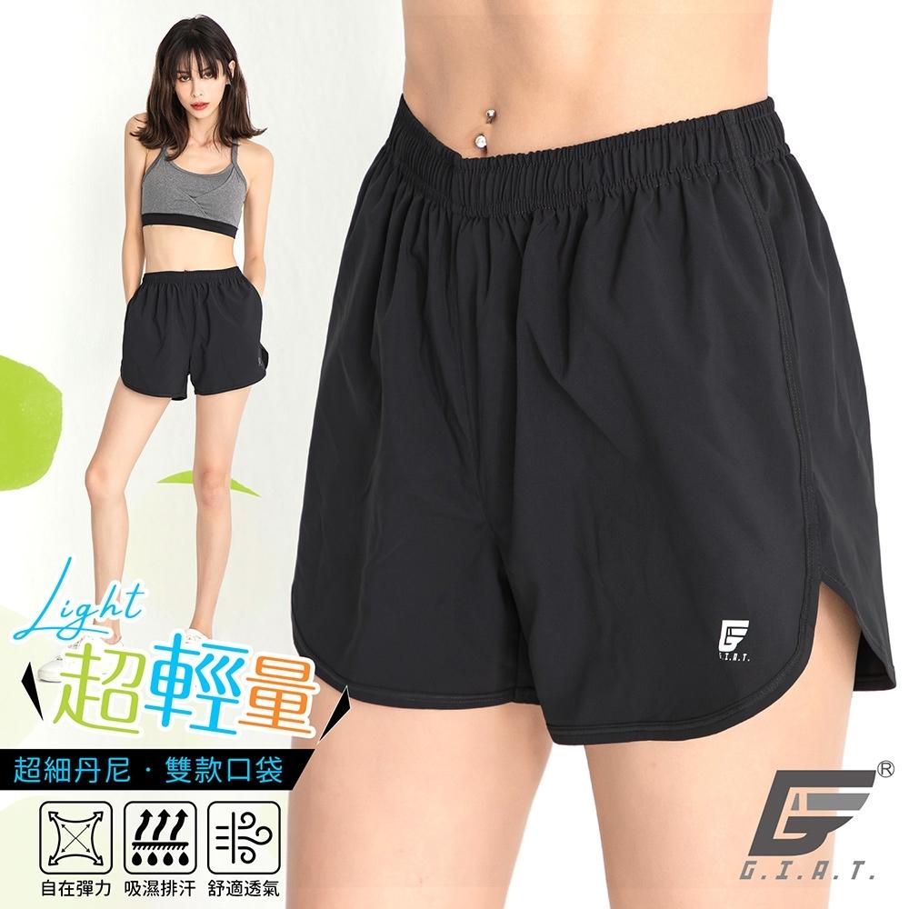 GIAT台灣製雙口袋輕量排汗運動短褲(女款)