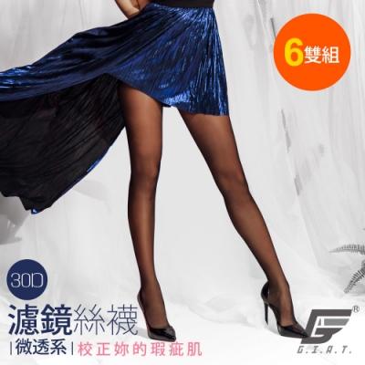 GIAT台灣製微透系30D柔肌絲褲襪(6雙組)
