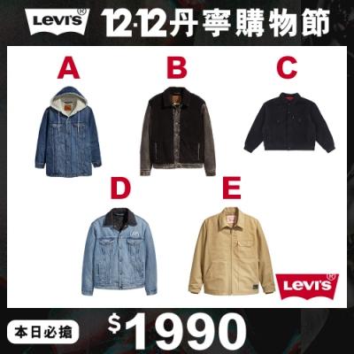 [時時樂限定](結帳折100) LEVIS 男款 秋冬外套 卡其鋪棉外套 X 毛領牛仔外套 X 雙面穿牛仔外套-均一價1990