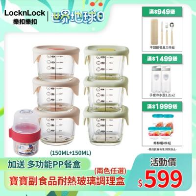 [送2way穀物杯]【樂扣樂扣】寶寶副食品耐熱玻璃調理盒/230ML/三入(二色任選)(快)