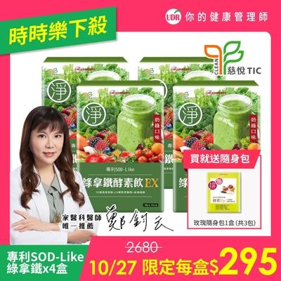 (時時樂下殺)UDR綠拿鐵專利SOD酵素飲EX x4盒