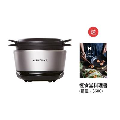 【少量現貨到】Vermicular日本原裝IH琺瑯電子鑄鐵鍋(飛魚銀) 贈恆食堂食譜