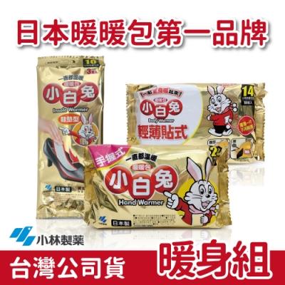 日本小林製藥 小白兔暖暖包超值組-貼式10入+手握式10入+鞋墊型3雙-台灣公司貨(日本製)