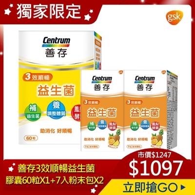 【善存】三效順暢益生菌 膠囊60粒X1+粉末顆粒7入X2 (共3盒)