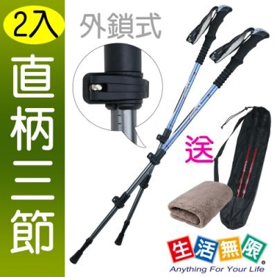 【生活無限】登山杖/直柄三節 6061鋁合金/外鎖式 (藍色 2入) N02-111《贈送背袋》