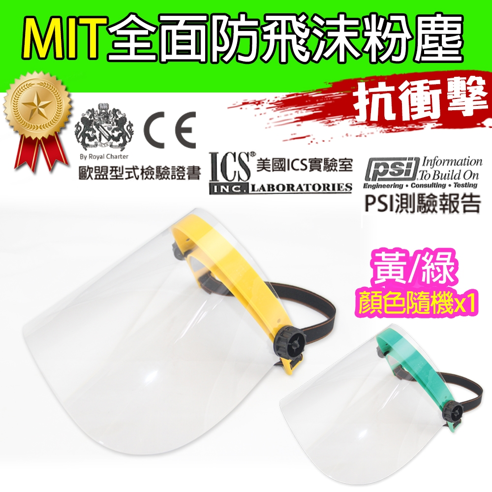 黑魔法 MIT全面性防飛沫粉塵防護面罩(黃/綠顏色隨機) 台灣製造x1
