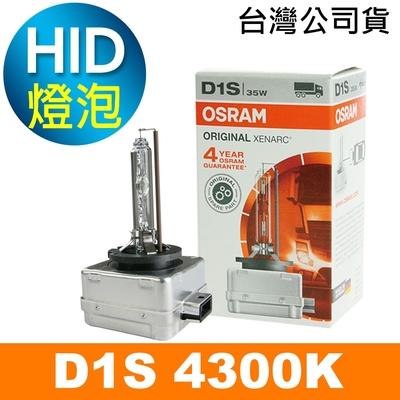 OSRAM歐司朗 D1S 原廠HID汽車燈泡 4300K 公司貨/保固四年