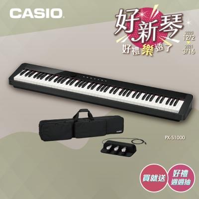 CASIO卡西歐原廠直營Privia數位鋼琴PX-S1000含琴袋.三踏板