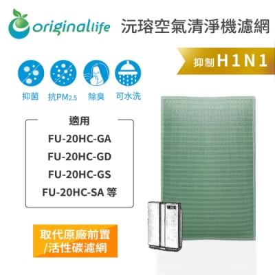Original Life 可水洗超淨化清淨機濾網 適用:SHARP夏普 FU-20HC-GA
